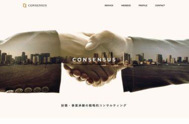 企業サイト|CONSENSUS
