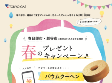 チラシ|東京ガス